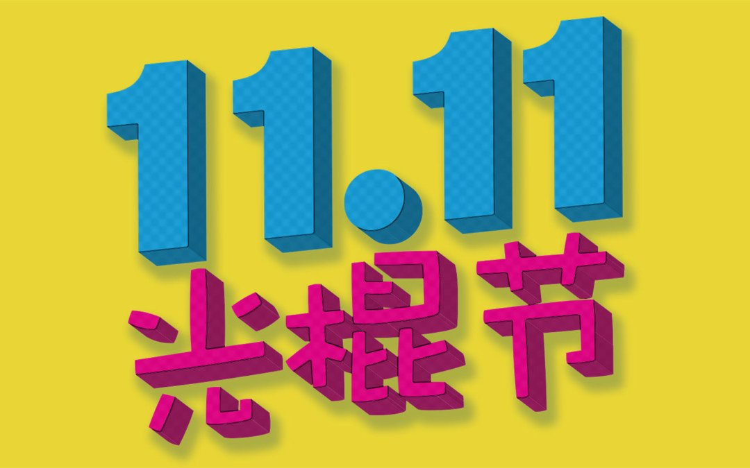Harnessing the world's largest online shopping day: 11.11 Singles Day
